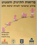 ספר בריאות התינוק והפעוט